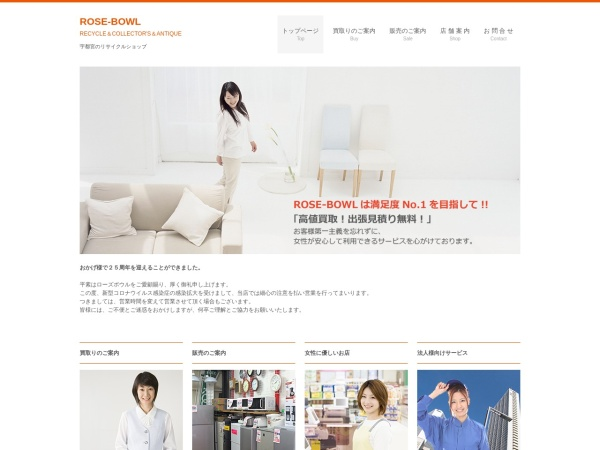 Screenshot of www.r-bowl.com