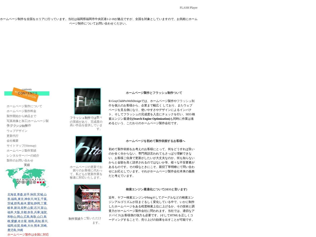 R-GRAYCLUB・PRO・WEB・DESIGN