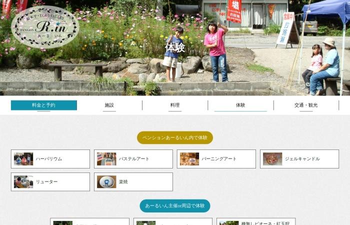 Screenshot of www.r-in.net