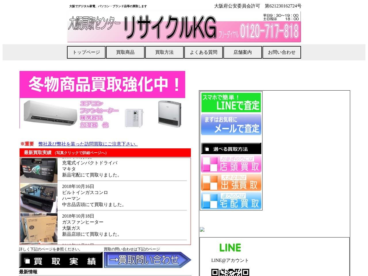 大阪買取センターリサイクルK・G