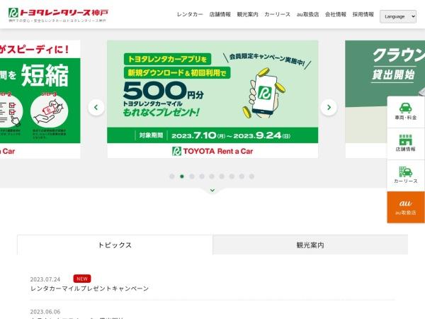 Screenshot of www.r-kobe.jp