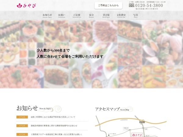 Screenshot of www.r-miyabi.or.jp