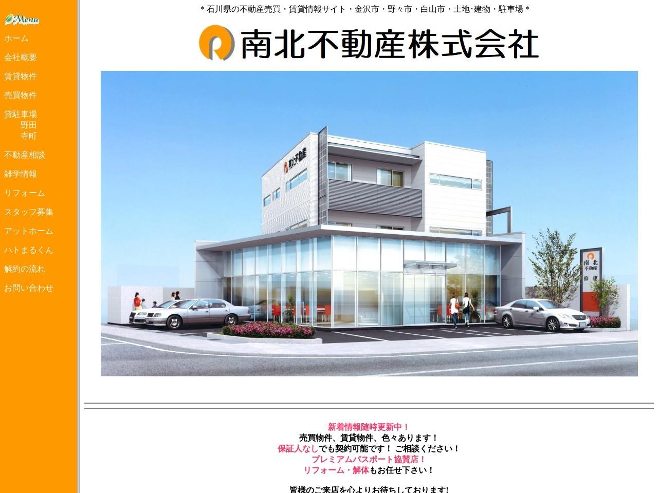 *石川県の不動産売買・賃貸情報サイト*南北不動産ホームページ*