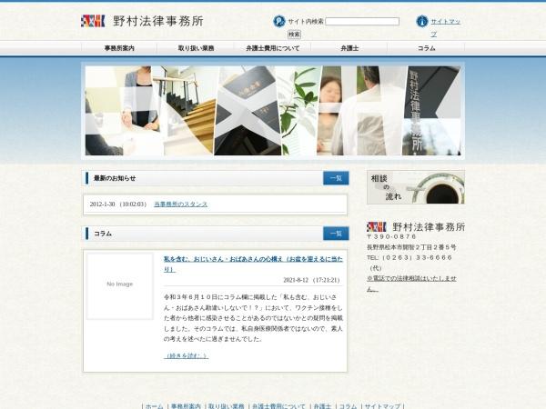 http://www.r-nomura-law.jp/