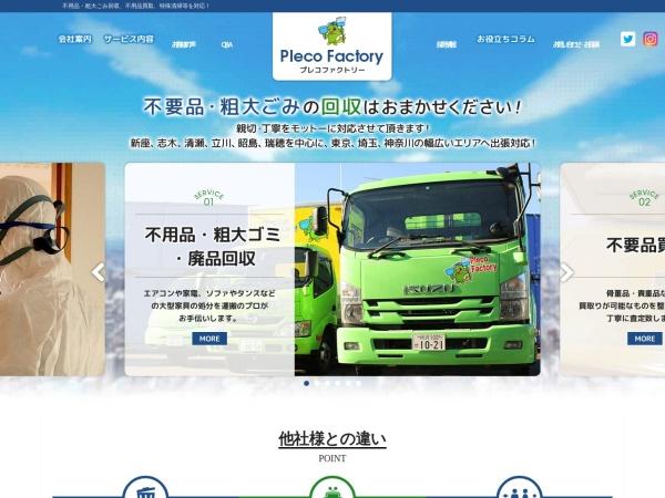 Screenshot of www.r-pleco.com