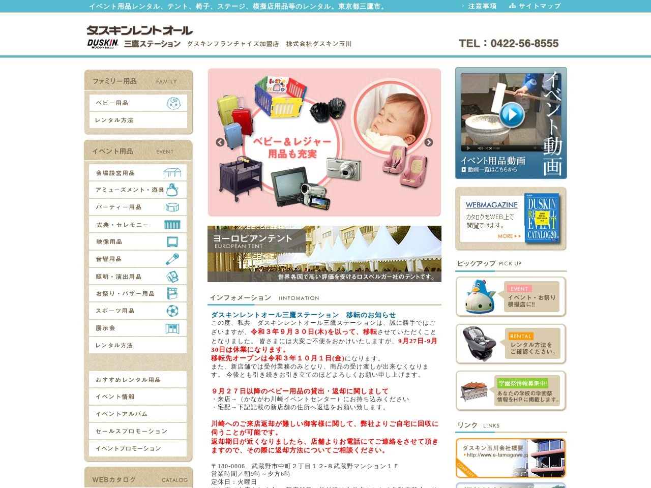テント・模擬店用品・イベント用品レンタル/ダスキンレントオール三鷹ステーション/東京都