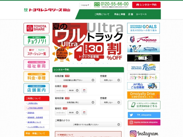 Screenshot of www.r-toyota-oka.co.jp