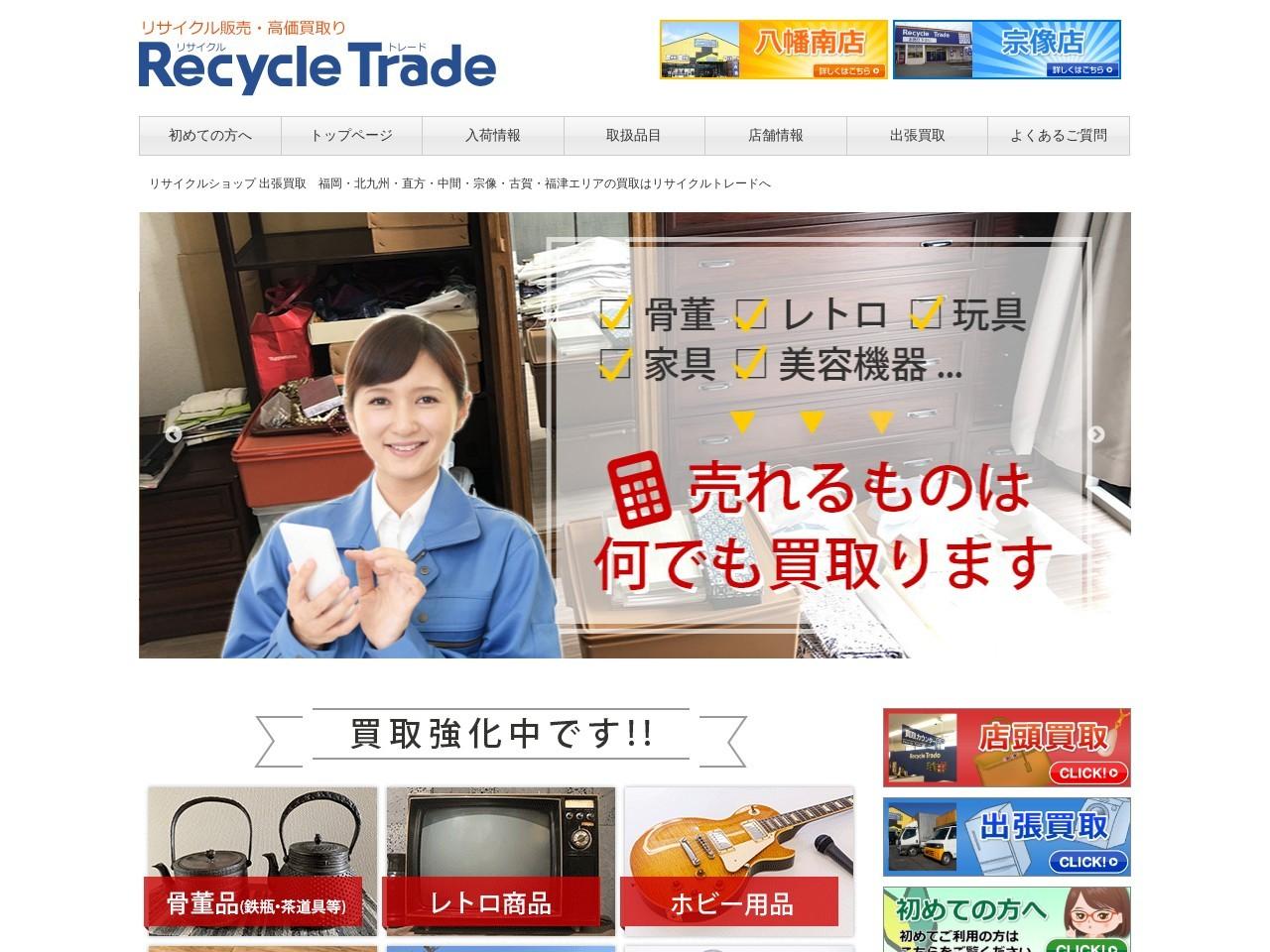 北九州 八幡 直方 遠賀 福津 古賀 宗像のリサイクルショップ 買取 リサイクルトレード 家具 テレビ 冷蔵庫 洗濯機 古着