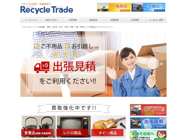 Screenshot of www.r-trade.jp