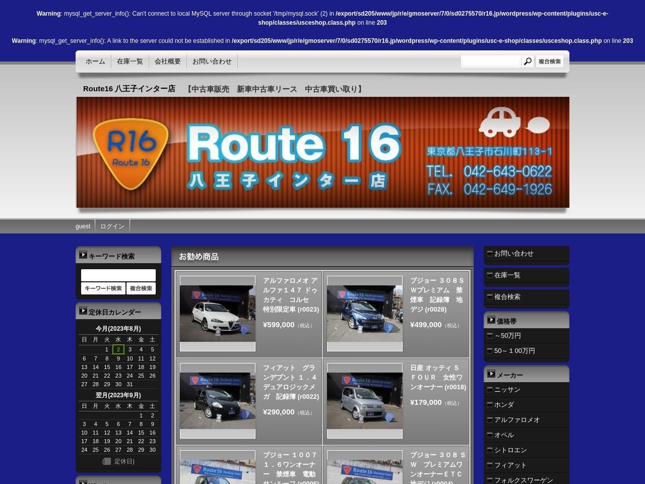 Route16八王子インター店