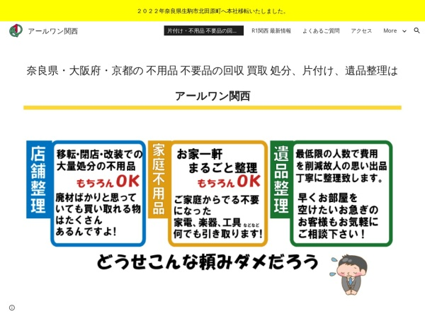 Screenshot of www.r1kansai.com