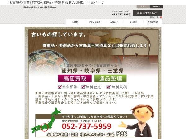 Screenshot of www.r88.jp