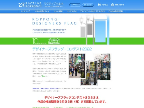 Screenshot of www.ractive-roppongi.com