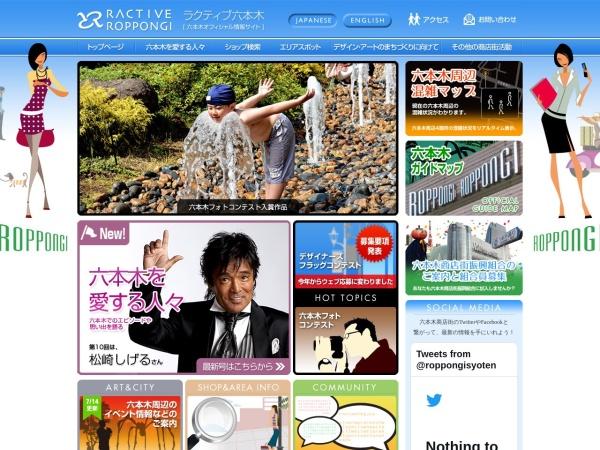 Screenshot of www.ractive-roppongi.com