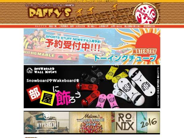 Screenshot of www.raffys.jp