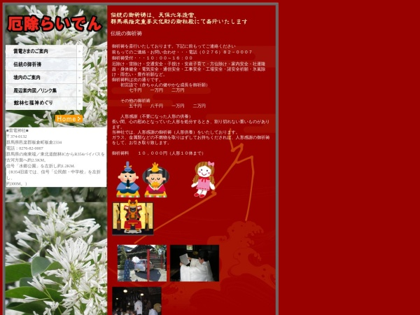 Screenshot of www.raiden.or.jp