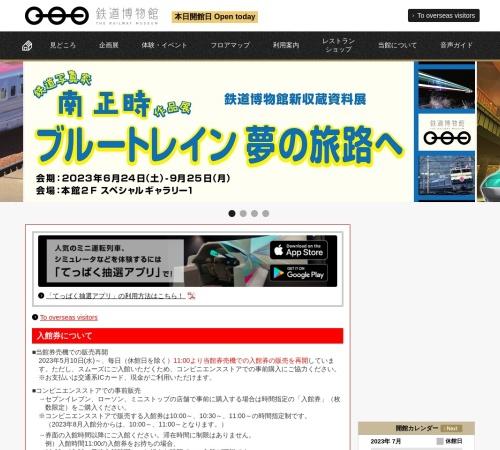 http://www.railway-museum.jp/top.html