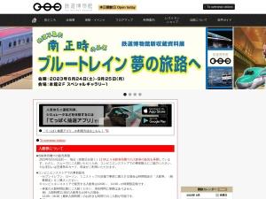 http://www.railway-museum.jp