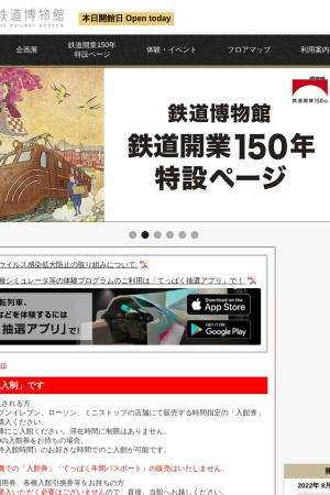 Screenshot of www.railway-museum.jp