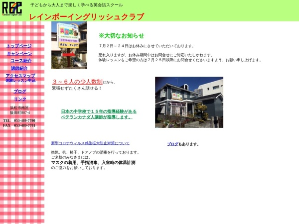 Screenshot of www.rainbow.ecnet.jp