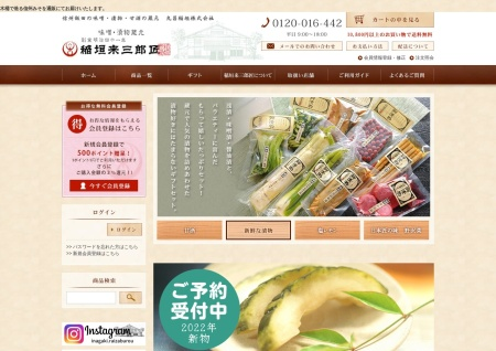 Screenshot of www.raizaburou.jp