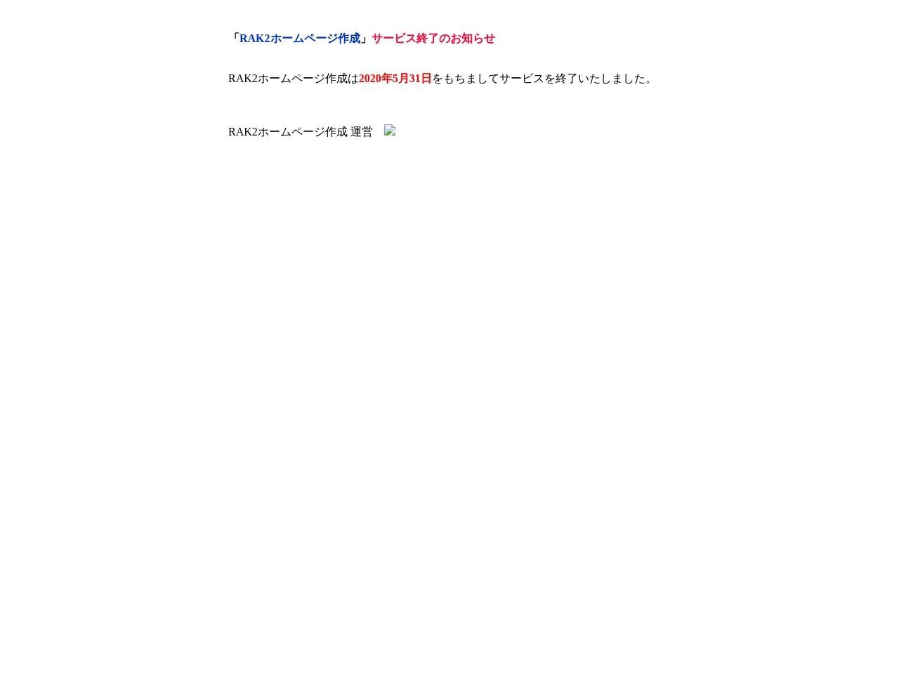 RAK2ホームページ作成 第2サーバー