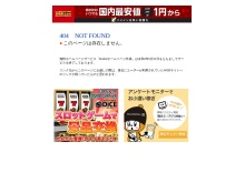 Screenshot of www.rak2.jp