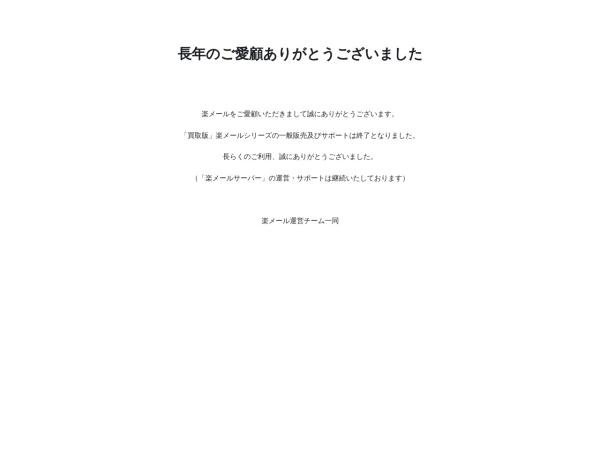 http://www.raku-mail.com/