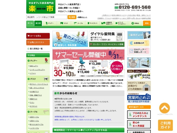 Screenshot of www.raku1.co.jp