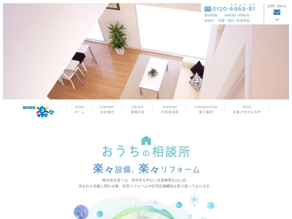 Screenshot of www.raku2-plus.co.jp