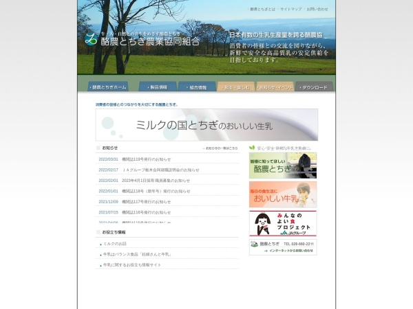 http://www.rakunoutochigi.com