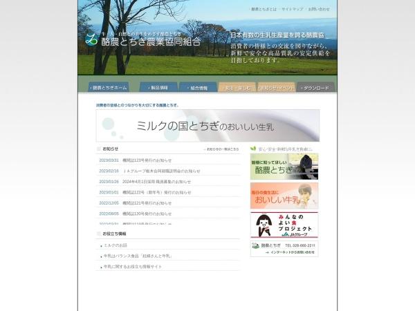 Screenshot of www.rakunoutochigi.com