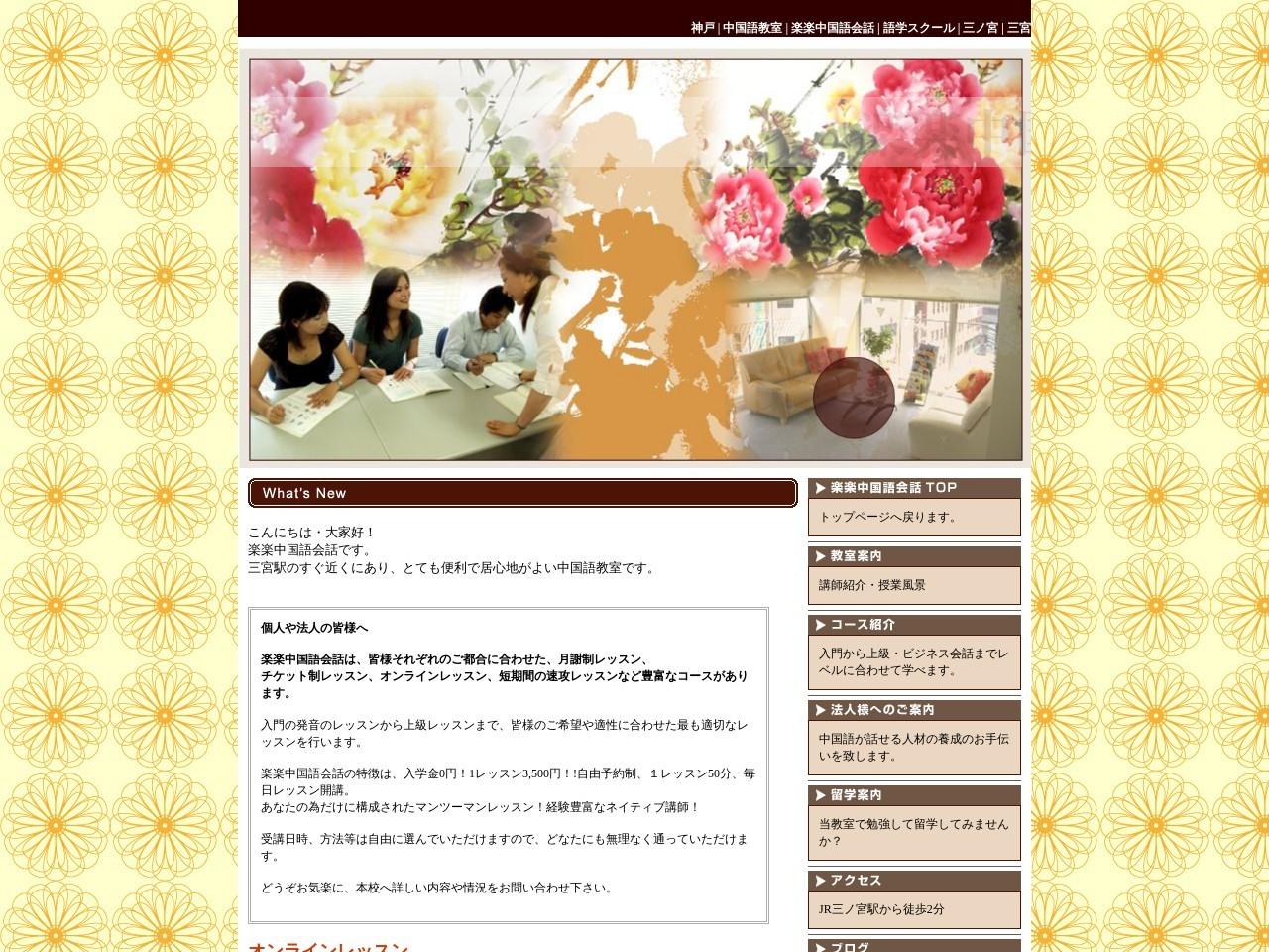 楽楽中国語会話