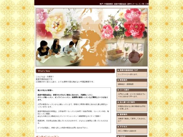 Screenshot of www.rakuraku-language.com