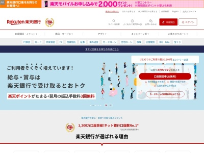 http://www.rakuten-bank.co.jp/