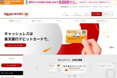 http://www.rakuten-bank.co.jp/card/debit/
