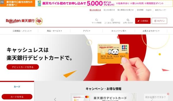 Screenshot of www.rakuten-bank.co.jp