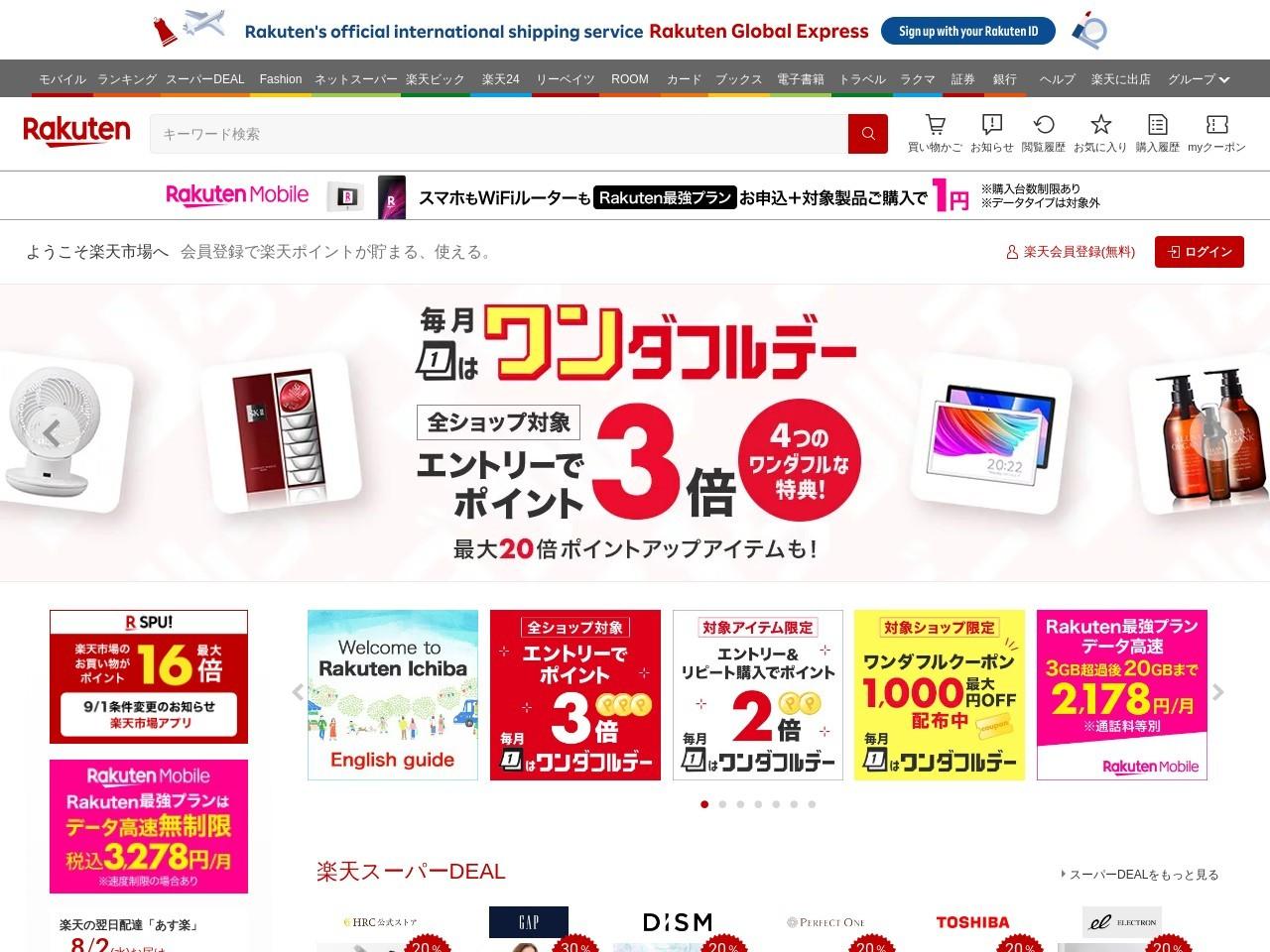 http://www.rakuten.co.jp/shichida/