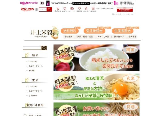 http://www.rakuten.co.jp/auc-inouebeikoku/
