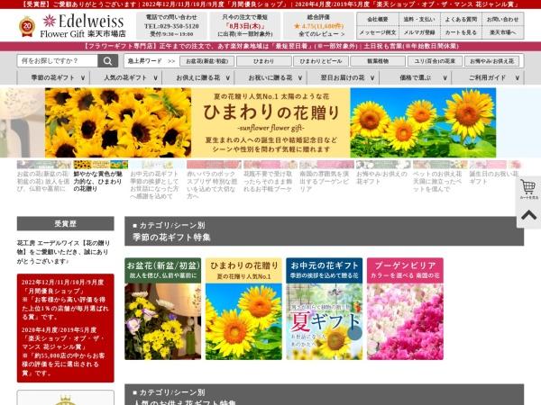http://www.rakuten.co.jp/hanako/
