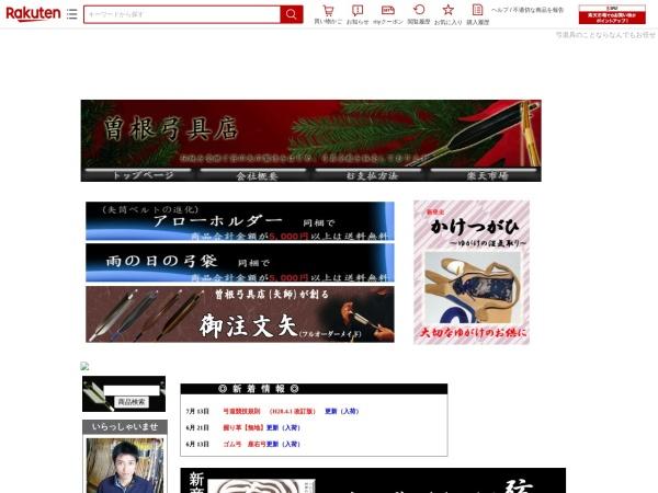 http://www.rakuten.co.jp/sonekyu-/