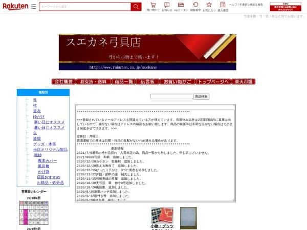 http://www.rakuten.co.jp/suekane/