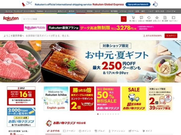 http://www.rakuten.co.jp