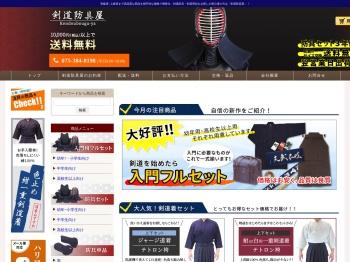 http://www.rakuten.ne.jp/gold/kendo-kintaro/