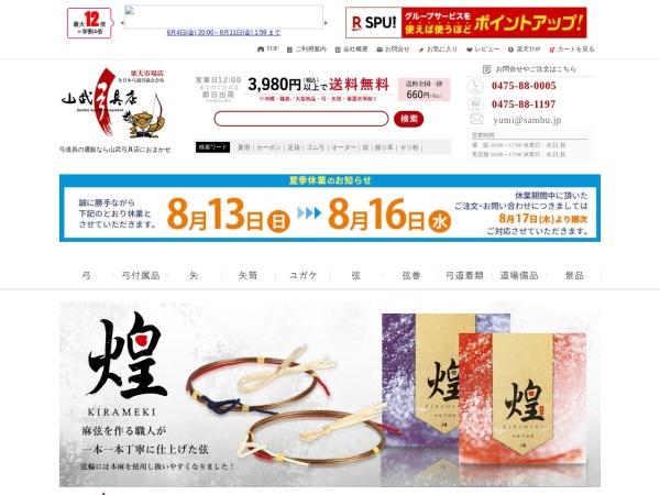 http://www.rakuten.ne.jp/gold/sambukyugu/