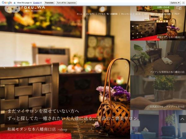 http://www.rakuwa-iyashi.com