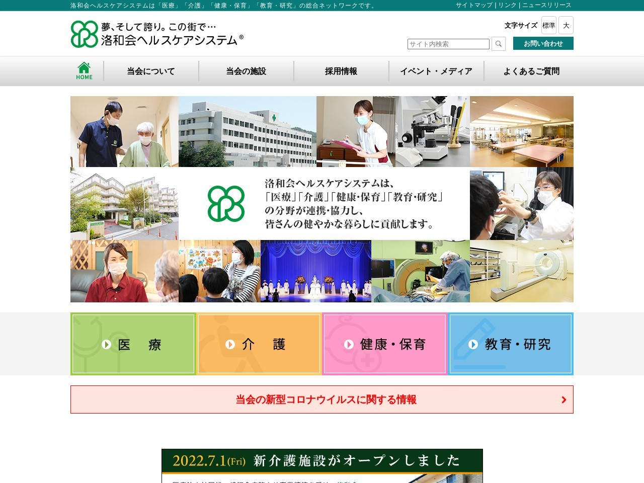 医療法人社団洛和会  洛和会音羽病院 (京都府京都市山科区)