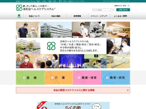 http://www.rakuwa.or.jp