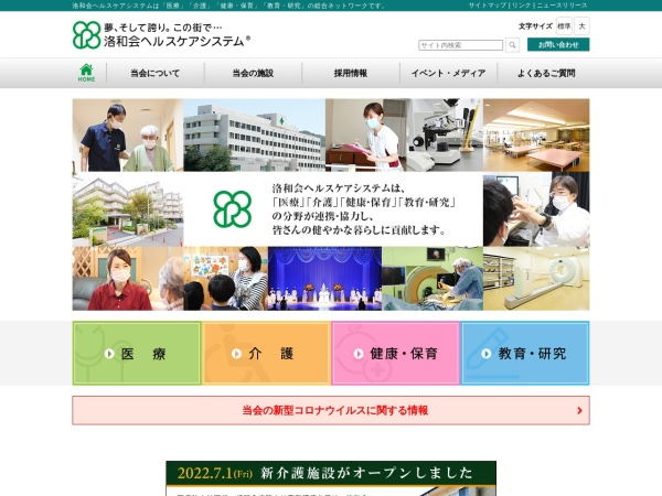 Screenshot of www.rakuwa.or.jp