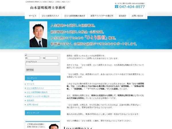 http://www.rakuzei.com